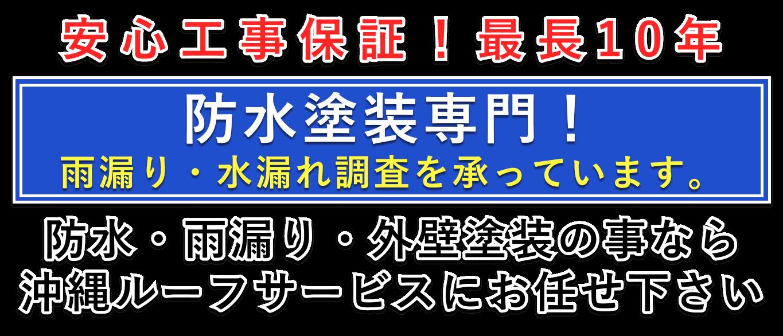 沖縄ルーフサービス